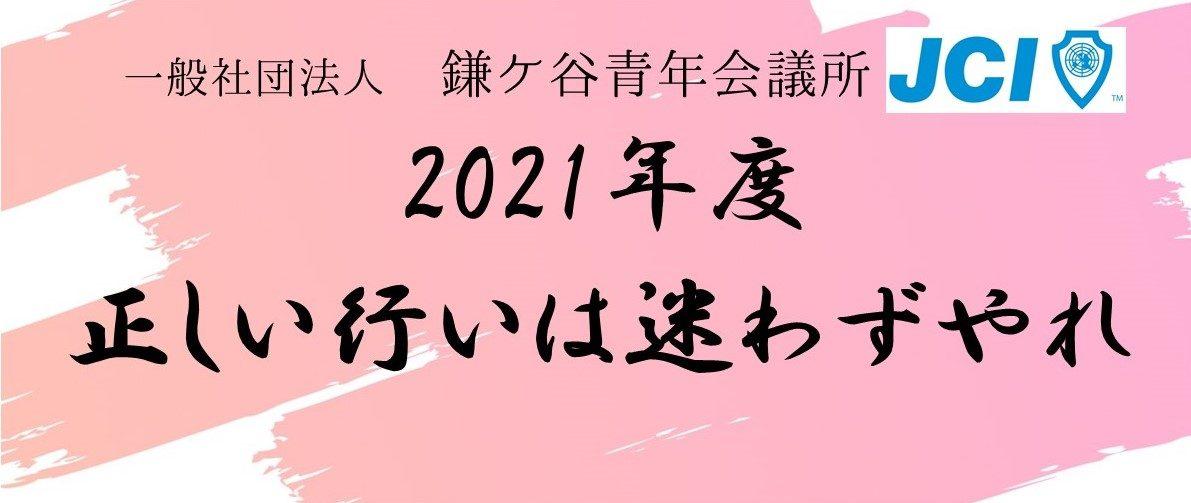 2021一般社団法人  鎌ケ谷青年会議所